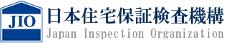 日本住宅保証検査機構(JIO)